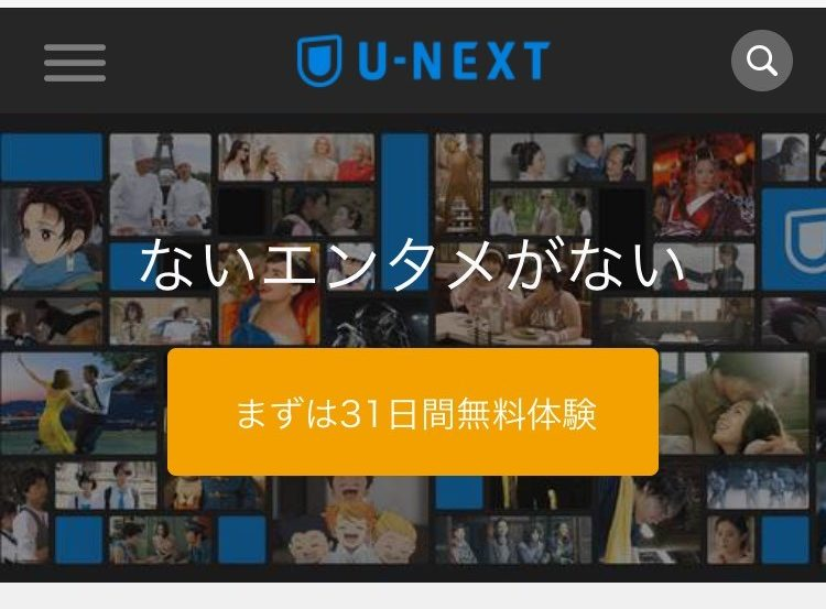 U-NEXT登録1