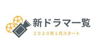 2019年冬ドラマ一覧アイキャッチ