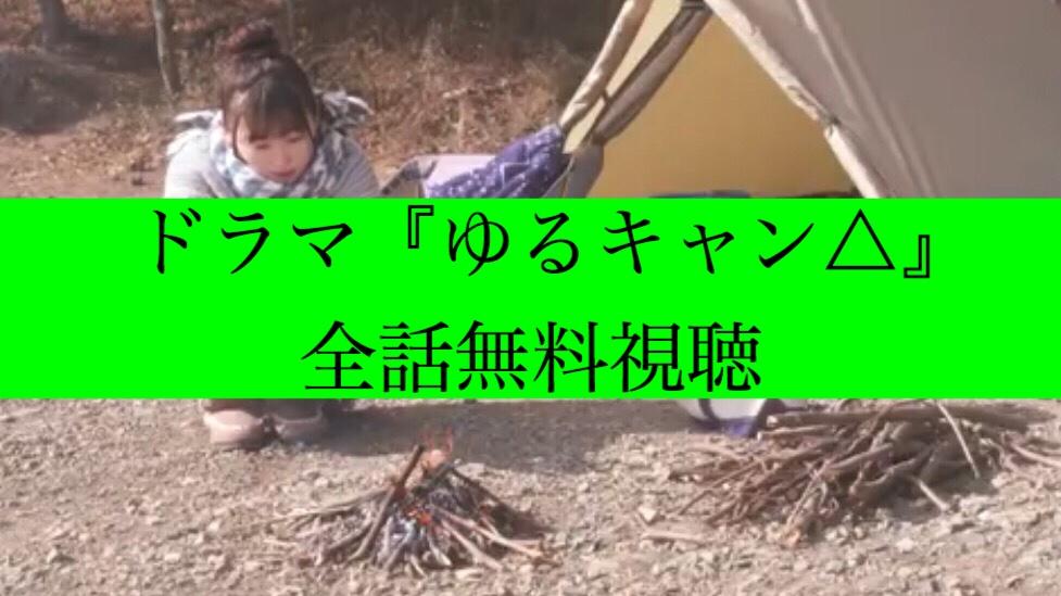 ゆるキャン△ ドラマ アイキャッチ