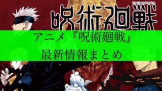 呪術廻戦情報 アイキャッチ