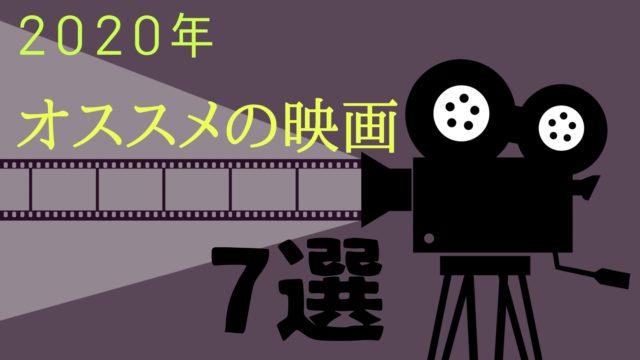 2020年おすすめ映画7選