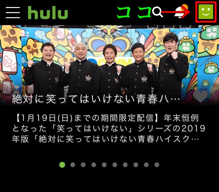 Hulu解約①