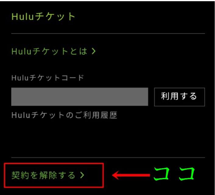 Hulu解約④
