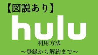 Hulu 利用方法 アイキャッチ