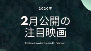 2020年2月のおすすめ映画 アイキャッチ