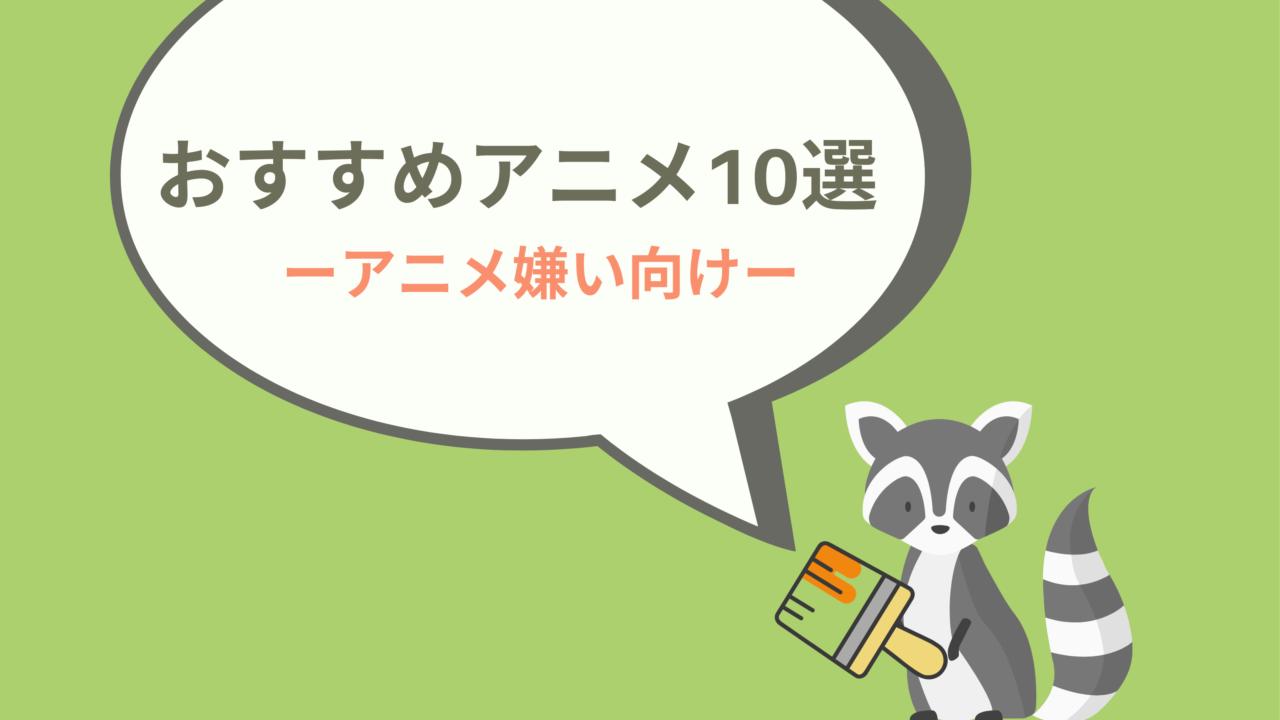 おすすめアニメ10選 アイキャッチ