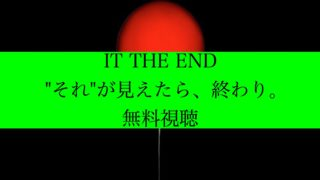 IT THE END アイキャッチ