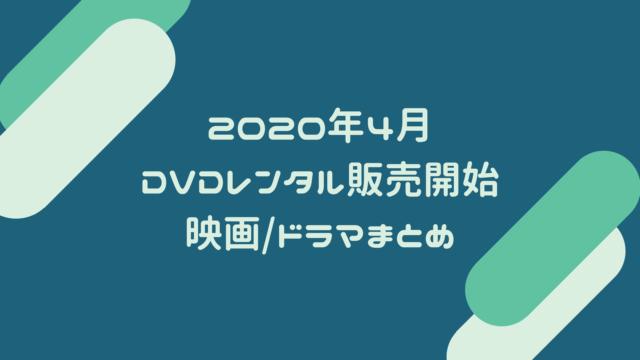 2020年4月 DVDレンタル販売開始 映画ドラマまとめ アイキャッチ