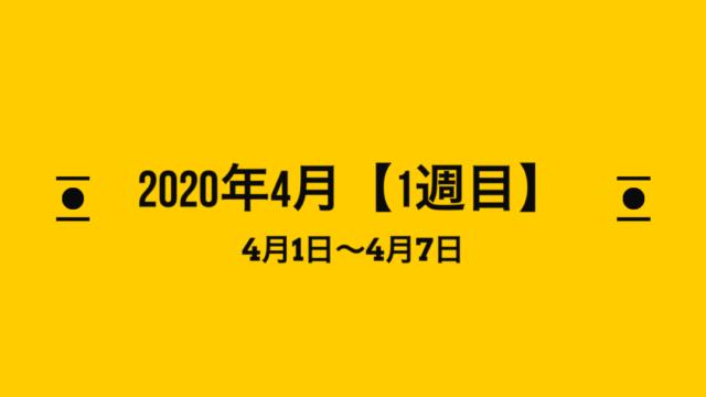 2020年4月1週目 アイキャッチ