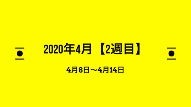 2020年4月2週目 アイキャッチ