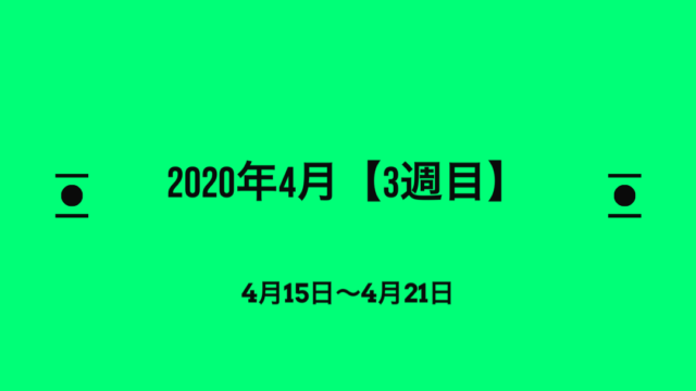 2020年4月3週目