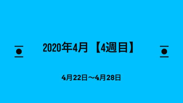2020年4月4週目アイキャッチ