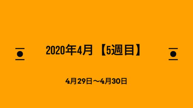2020年4月5週目 アイキャッチ