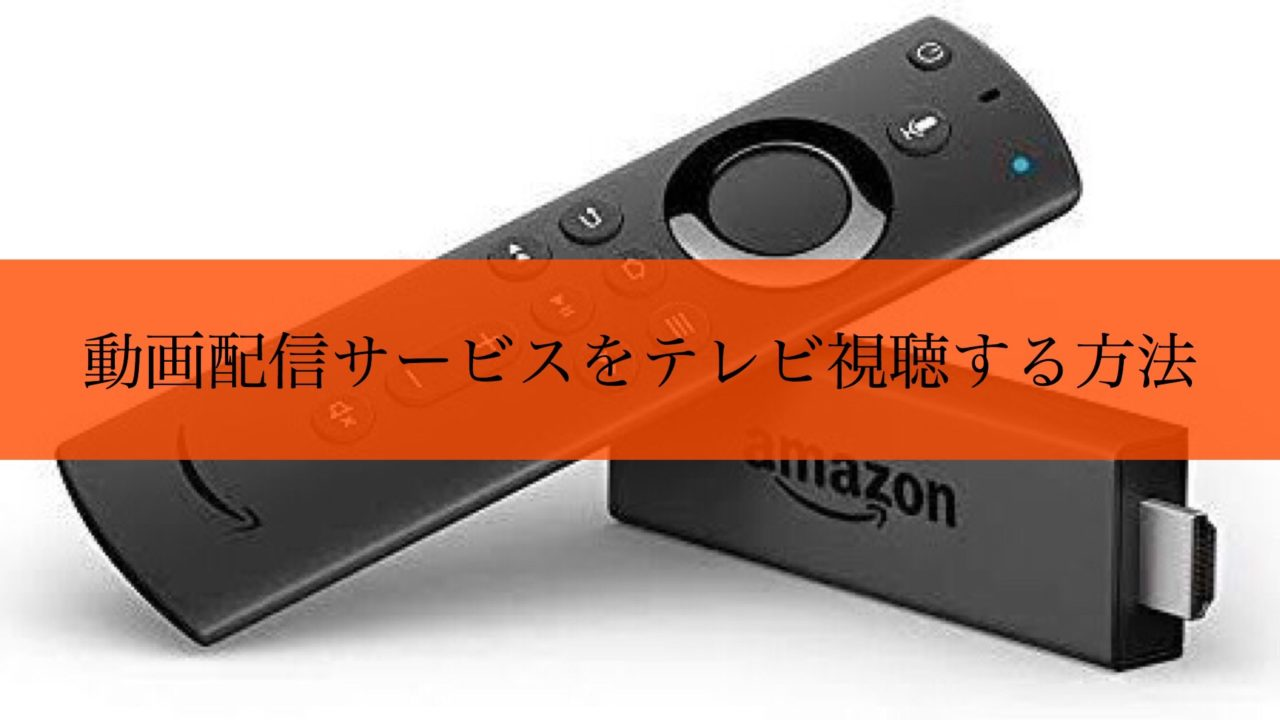 動画配信サービス テレビ アイキャッチ
