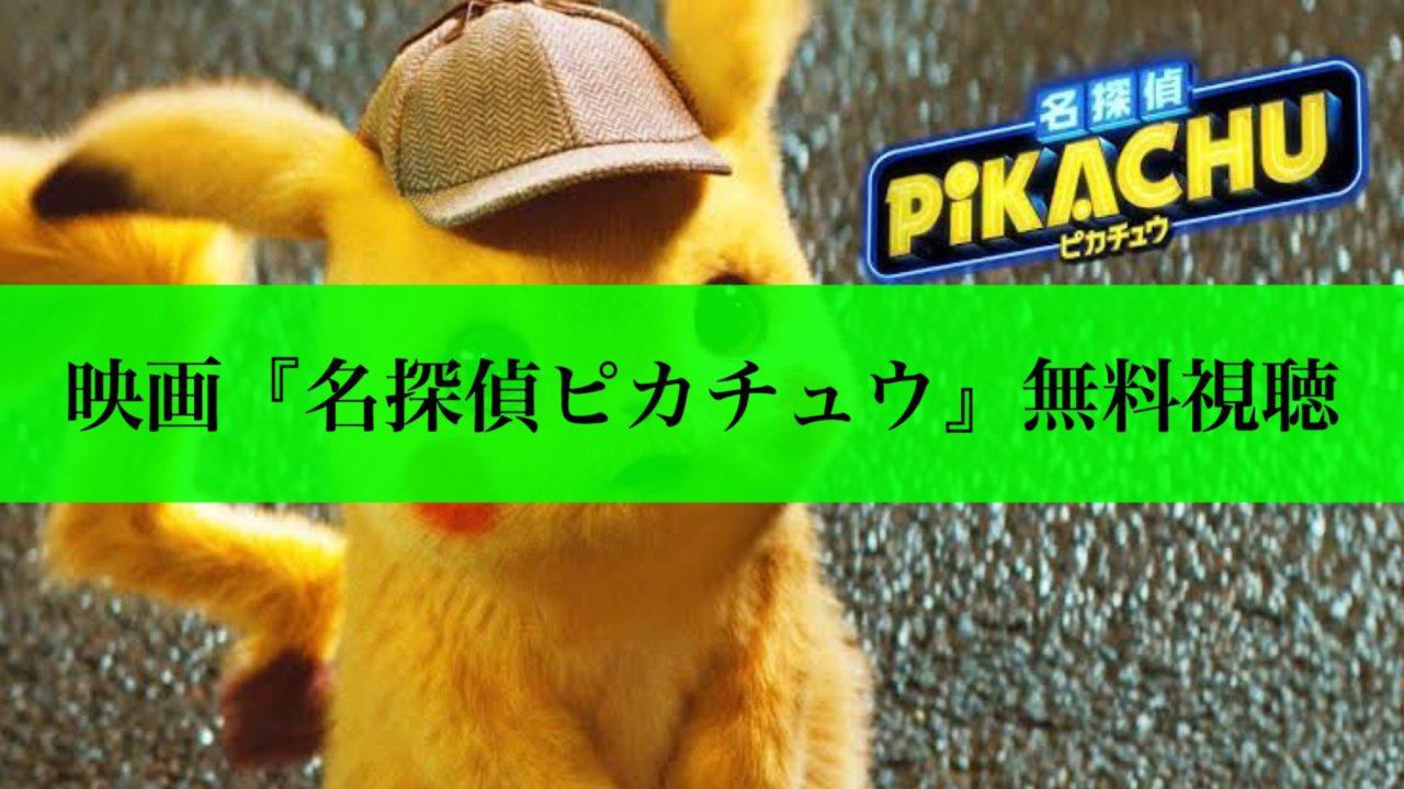 名探偵ピカチュウ 無料視聴